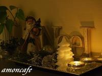 クリスマスと年末 - amoncafe