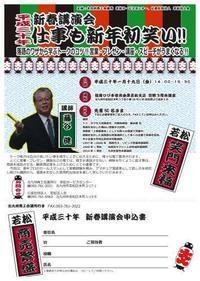 新春講演会のご案内 - 北九州商工会議所 若松SCブログ