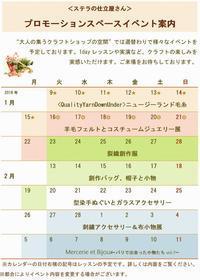 ステラの仕立屋さんイベントスケジュール2018年1月~2月 - Hiroshima HH