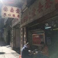ローカル飲茶 - lei's nihongkong message