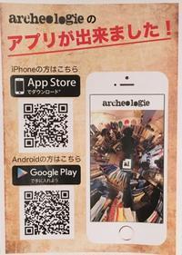 当店スマートフォンアプリが完成しました! - archeo logie (アルケオロジー) 目黒区祐天寺古着屋のMen's BLOG
