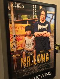 MR.LONG/ミスター・ロン...★4 - 旦那@八丁堀