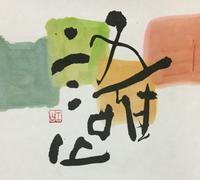 吾唯…       「足」 - 筆文字・商業書道・今日の一文字・書画作品<札幌描き屋工山>