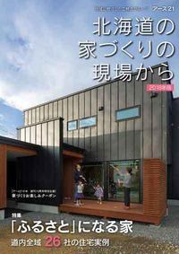 【工務店グループ・アース21の本、出版10周年】 - 性能とデザイン いい家大研究