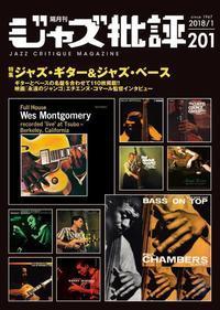 ジャズ批評12月25日発売201号 - Jazz Vocalist ERIKA のNew York パッションライフ