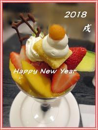 【タカノフルーツパーラー】New Yearパフェ【戌年】 - お散歩アルバム・・新しい生活様式
