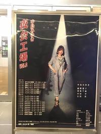 中島みゆき 夜会工場 Vol.2 - Carmenの粉雪スキャット