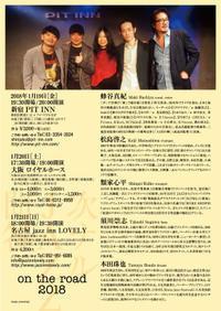 【次ナルJAZZ問答】1/19東京、1/20大阪、1/21名古屋 - 蜂谷真紀  ふくちう日誌