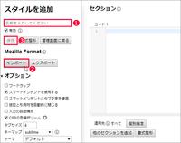 Stylus に Mozilla Format のスタイルを手作業で登録する - At Studio TA