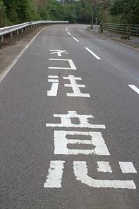 逃避行 - 京都ときどき沖縄ところにより気まぐれ