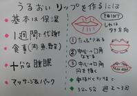 【動画あり】即リップ美人に!潤い唇になる方法(荒れる原因/マッサージ/パック) - 整体 ツボゲッチューりらく屋(朝霞)