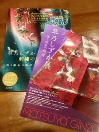 日本刺繍の世界、とても美しかったです! - Bouquets_ryoko