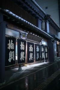善光寺参道歳末 - 「tamawakaba.net」に移転しました。