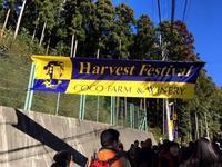 2017年ココファームワイナリーの収穫祭 - 楽子の小さなことが楽しい毎日