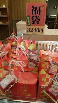 初売り - 元窯・花*花ブログ