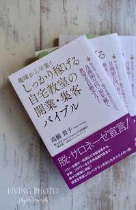 「しっかり稼げる自宅教室の開業・集客バイブル」高橋貴子著 - LIVING PHOTO