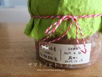 冬休みのアルバム「手前味噌」 - yamatoのひとりごと