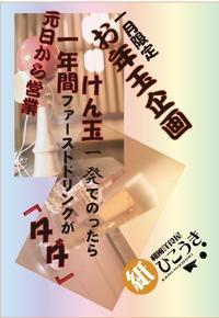 品と格 - 紙ひこうき 日和(和風洋食屋紙ひこうき)