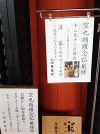 六波羅蜜寺「空也踊躍念仏舷修 2017」 - MOTTAINAIクラフトあまた 京都たより