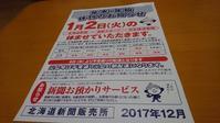 北海道新聞年末年始休刊のお知らせ - 工房アンシャンテルール就労継続支援B型事業所(旧いか型たい焼き)セラピア函館代表ブログ