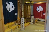 ◆ 東伊豆へ、その5 「片瀬館 ひいな」へ大浴場編(2017年10月) - 空と 8 と温泉と
