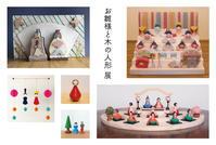 【1/30〜2/7】お雛様と木の人形 展 - curiousからのおしらせ