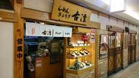 お久しぶりん(笑)古潭らーめん@アベチカ - スカパラ@神戸 美味しい関西 メチャエエで!!
