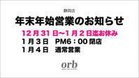 ●orb 静岡店 年末年始のお知らせ♪ - orb  Organic Relax no Border
