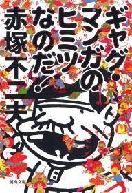赤塚本3 - 風に吹かれてすっ飛んで ノノ(ノ`Д´)ノ ネタ帳