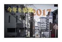 今年もありがとうございました2017 - 前田画楽堂本舗