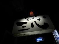 『酒と肴 三心』 いやぁ~やっぱりここが酒場だ! (広島大須賀町) - タカシの流浪記