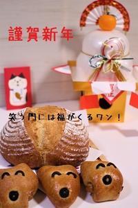 あけましておめでとうございます。 - KOMUGIのパン工房