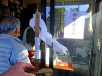 宗像神社と宮部みゆき12月31日(日) - しんちゃんの七輪陶芸、12年の日常