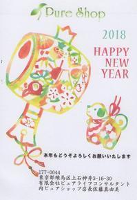 謹賀新年 - <HOME>化学物質過敏症をケアするお店『ピュアショップ』