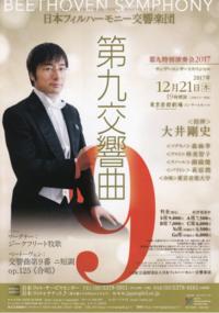日本フィルハーモニー交響楽団 第九特別演奏会2017 - ♪サトウ音楽教室♪