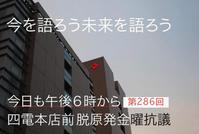 286回目四電本社前再稼働反対抗議レポ 12月29日(金)高松 【伊方原発を止めた。私たちは止まらない。】 - 瀬戸の風