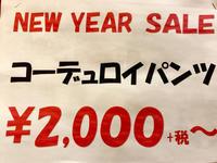 サーカスの初売りセール情報‼️ - plywood used clothing service & furniture