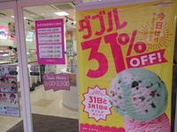 サーティワンアイスクリーム 池袋店 - 岐阜うまうま日記(旧:池袋うまうま日記。)