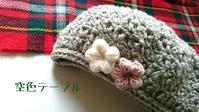 1月のイオン品川手づくりroom編み物教室 - 空色テーブル  編み物レッスン