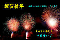 謹賀新年2018年元旦 - LUZの熊野古道案内