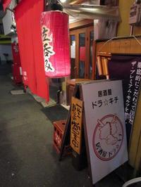 『居酒屋 ドラ☆キチ』 大将の変化球がドストライク!! (広島大須賀町) - タカシの流浪記