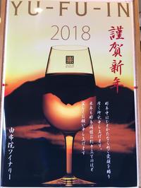 明けましておめでとうございます㊗️ - 由布院ワイナリー 公式ブログ~ワインフィールド