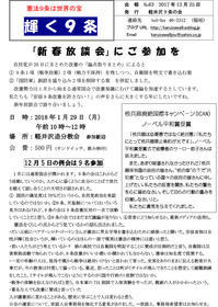 「 輝く9条No.63 」 - 軽井沢9条の会