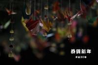 恭賀新年平成30年 - taka-c's ふぉとらいふ Season2
