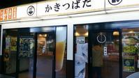 名古屋駅1・2番線 かきつばた - 出張サラリーマン諸国漫遊記