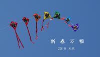 """""""2018 新春万福...1/1mon"""" - SHOP ◆ The Spiralという館~カフェとインポート雑貨のある次世代型セレクトショップ~"""
