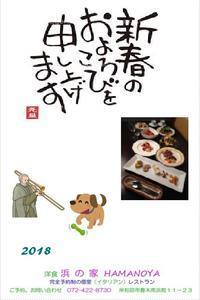 あけましておめでとうございます - 岸和田市春木の個室(イタリアン)レストラン