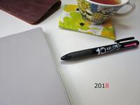 新年おめでとうございます - Lien News (リアンニュース)