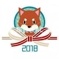 2018新年 - ログハウスダイニング NORO