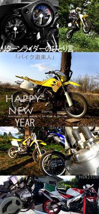 2018 新年、明けましておめでとうございます! - リターンライダーのひとり言